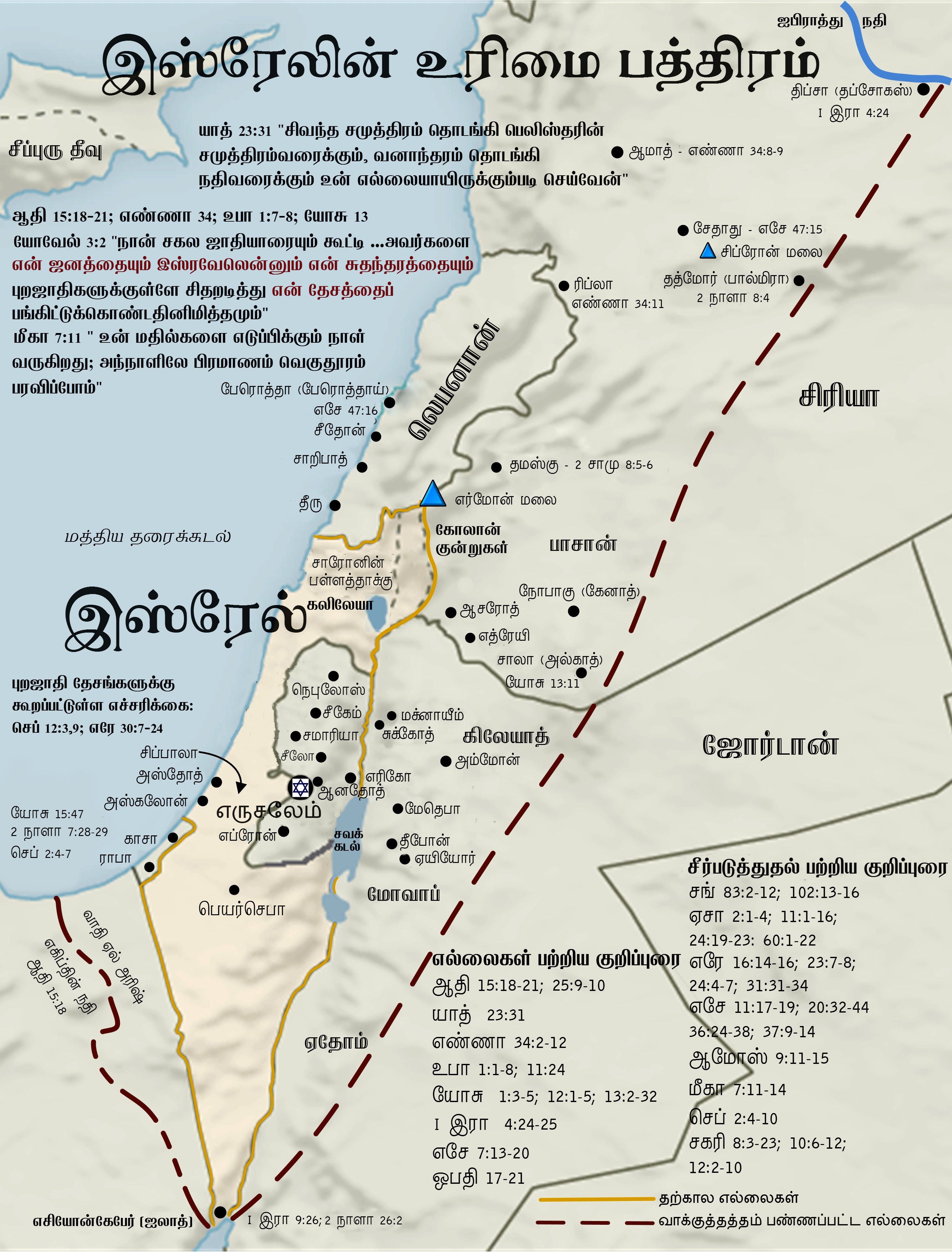 English title deeds of israel map gumiabroncs Image collections